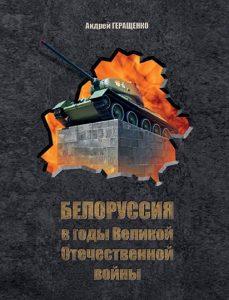 Белоруссия в годы Великой Отечественной войны