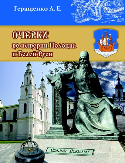 ОЧЕРКИ по истории Полоцка и БелойРуси