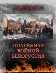 Опаленная войной Белоруссия