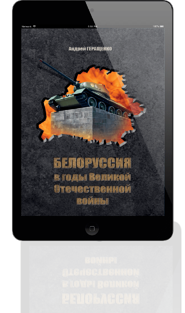 Электронная версия книги Белоруссия в годы Великой Отечественной войны