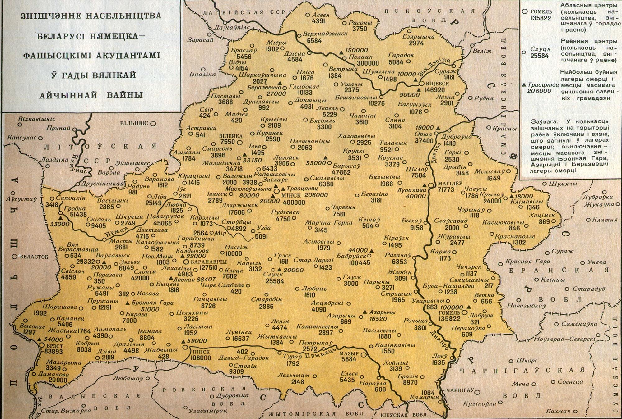 Карта уничтожения мирного населения