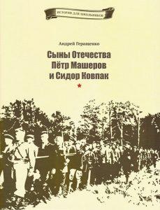 Пётр Машеров и Сидор Ковпак