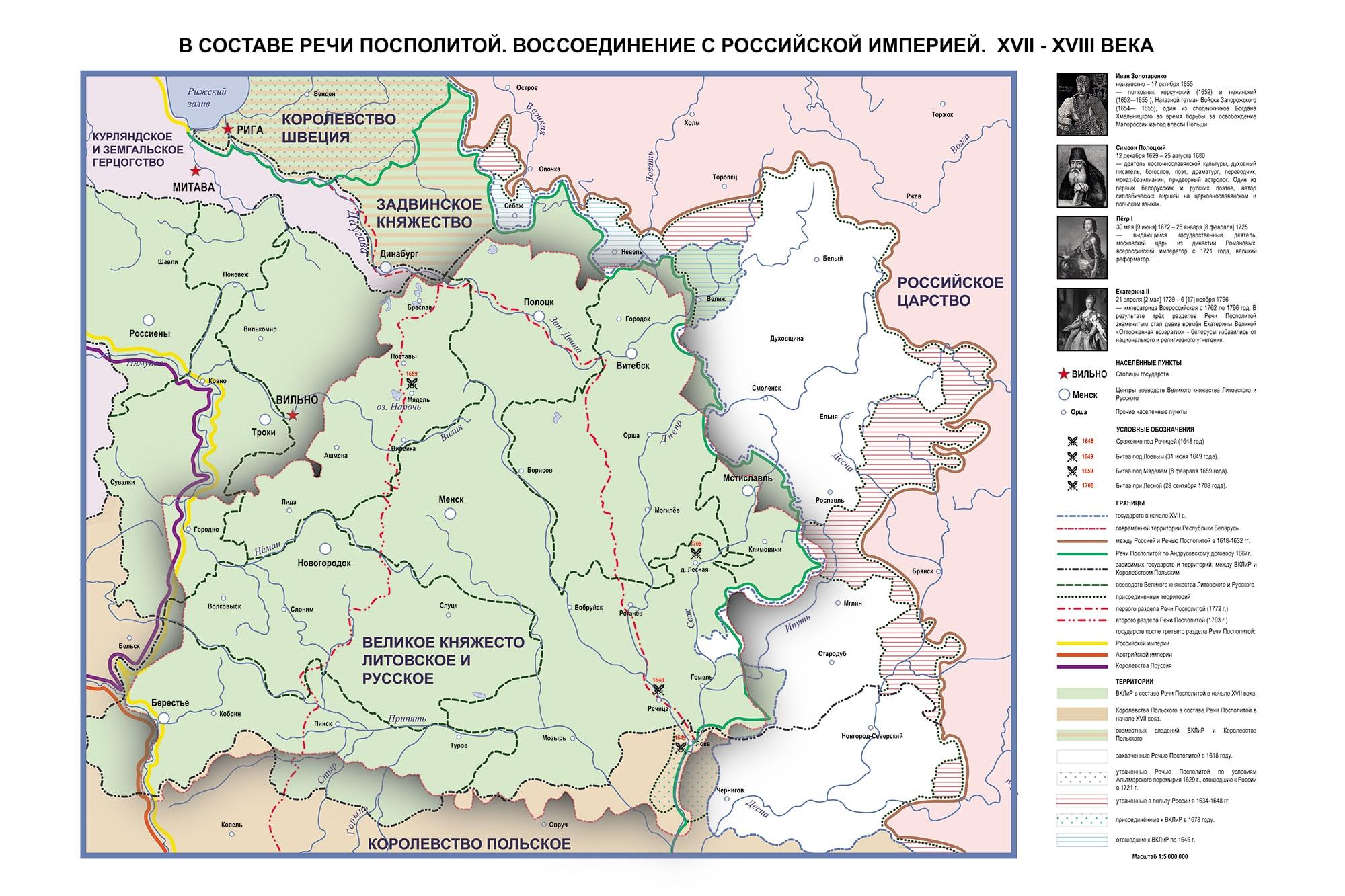 Карта «В составе Речи Посполитой. Воссоединение с Российской империей. XVII - XVIII в.в»