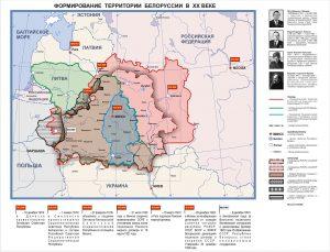 Карта «Формирование территории Республики Беларусь в XX в.»