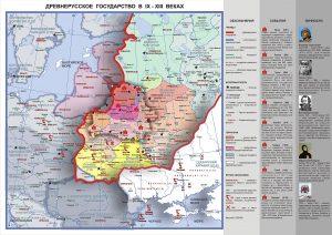 Карта «Древнерусское государство в IX-XIII веках»