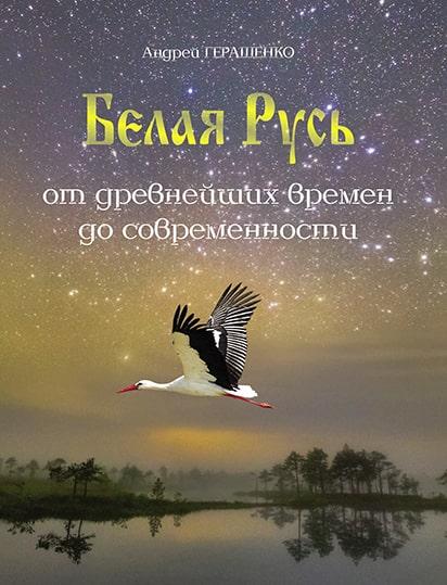 нига Андрея Геращенко «Белая Русь от древнейших времён до современности»