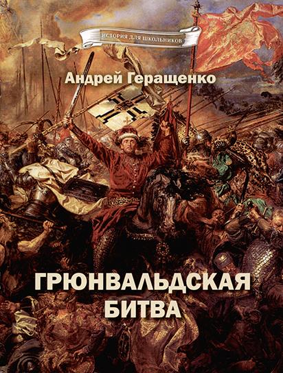 Книга Андрея Геращенко «Грюнвальдская битва»