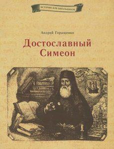Книга Андрея Геращенко «Достославный Симеон»