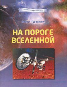 Книга Андрея Геращенко «На пороге Вселенной»