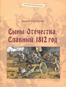 Книга Андрея Геращенко «Сыны Отечества. Славный 1812 год»