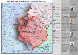 Карта «Западная Русь и Великое княжество Литовское и Русское. Вторая половина XIII в. – XIV век».