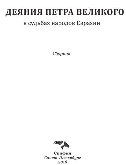 Деяния Петра Великого в судьбах народов Евразии