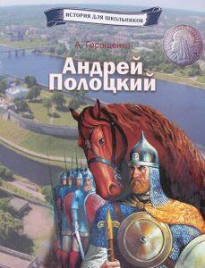 Книга Андрея Геращенко «Андрей Полоцкий»