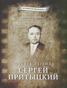 Книга Андрея Геращенко «Сергей Притыцкий»