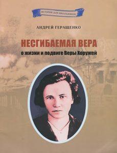 Книга Андрея Геращенко «Несгибаемая Вера. О жизни и подвиге Веры Хоружей»