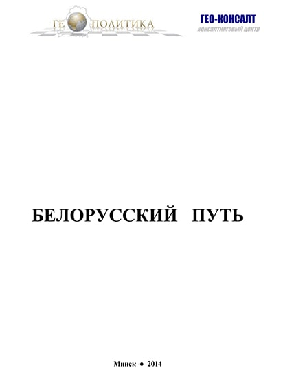 Книга Льва Криштаповича «Белорусский путь»