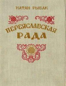 Книга Натана Рыбака «Переяславская рада»
