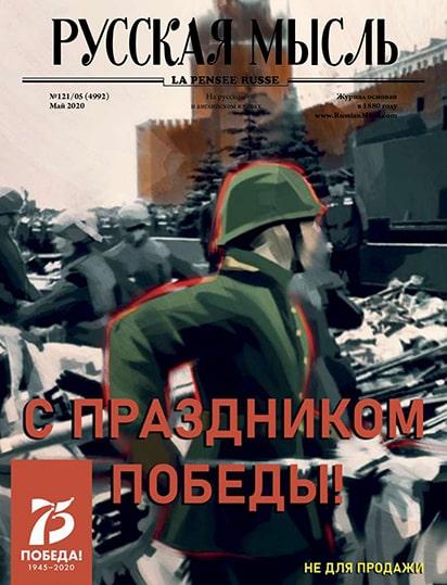 Журнал «Русская мысль», No121, май 2020 года