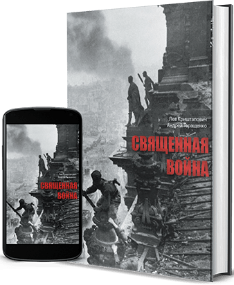 книга Священная война