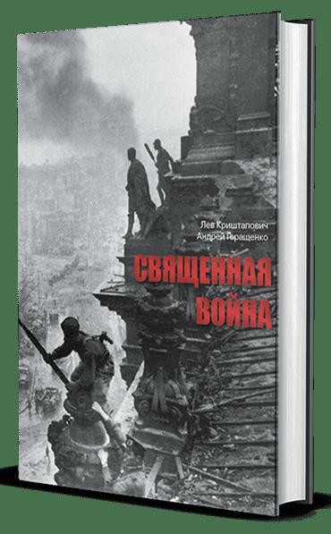 книга Андрея Геращенко Священная война